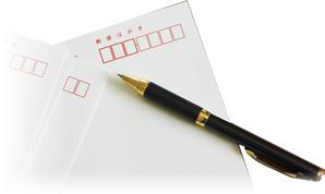宛名書きイメージ