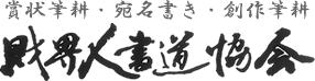 財界人書道協会-東京都中央区<筆耕/宛名書き/賞状書き/書道教室>