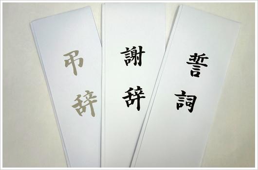 誓詞・謝辞・弔辞 表書きサンプル