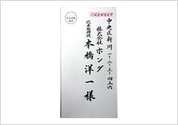 縦封筒サンプル2