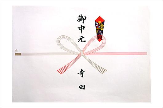 のし紙サンプル