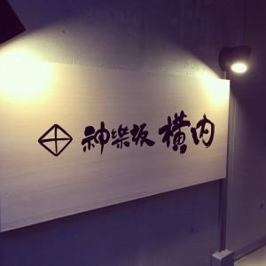 神楽坂「横内」